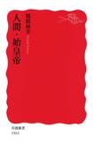 人間・始皇帝 Book Cover