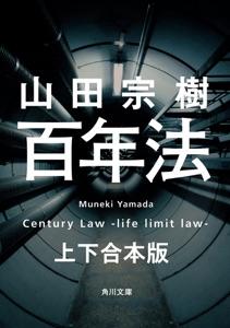 百年法 上下合本版 Book Cover