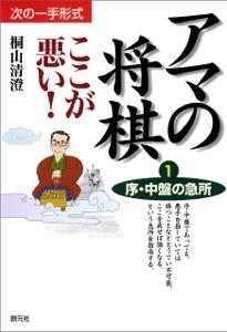 アマの将棋ここが悪い!1 序・中盤の急所 Book Cover