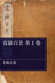 富嶽百景 第1巻