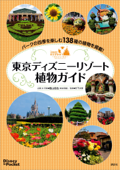 Disney in Pocket 東京ディズニーリゾート植物ガイド Book Cover