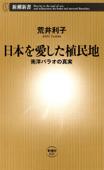 日本を愛した植民地―南洋パラオの真実―