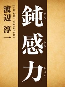 鈍感力 Book Cover