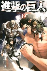 進撃の巨人 (19) Book Cover