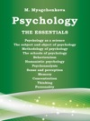 Psychology The Essentials