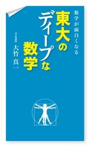 数学が面白くなる 東大のディープな数学 Book Cover