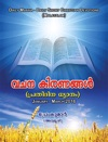 Vachana Kiranangal - Daily Manna Malayalam