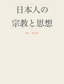 日本人の宗教と思想