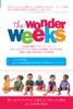 不思議な週齢ワンダーウィークス (The Wonder Weeks - Japanese)