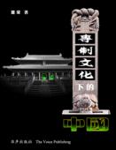 专制文化下的中国