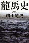 龍馬史 Book Cover