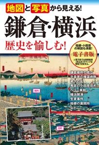 地図と写真から見える! 鎌倉・横浜 歴史を愉しむ! Book Cover