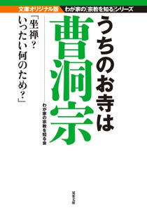 うちのお寺は曹洞宗 Book Cover