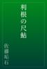 佐藤垢石 - 利根の尺鮎 アートワーク