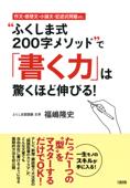 """作文・感想文・小論文・記述式問題etc. """"ふくしま式200字メソッド""""で「書く力」は驚くほど伸びる!(大和出版) Book Cover"""