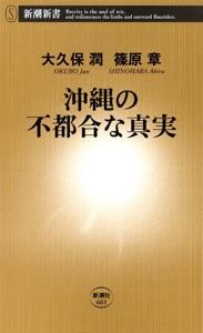 沖縄の不都合な真実 Book Cover