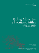 千里走单骑 Riding Alone for a Thousand Miles
