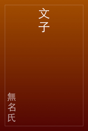 文子 book