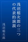 浅沼稲次郎の三つの代表的演説