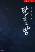 달 없는 밤 1