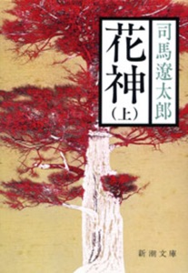 花神(上) Book Cover