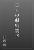 日本の頭脳調べ