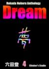 Dream 4 Rokuda Noboru Anthology