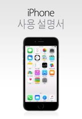 iOS 8.4용 iPhone 사용 설명서