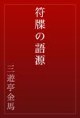 符牒の語源