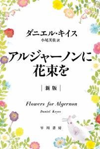 アルジャーノンに花束を〔新版〕 Book Cover