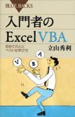 入門者のExcel VBA 初めての人にベストな学び方 Book Cover