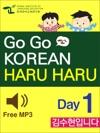 GO GO KOREAN Haru Haru 1
