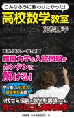 こんなふうに教わりたかった!高校数学教室 Book Cover