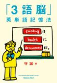「3語脳」英単語記憶法 Book Cover