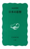 日本の思想 Book Cover