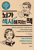 [무료] 뇌가 섹시해지는 책 : 도미니크 오브라이언의 기억력 연습 노트_체험판