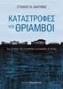 Στάθης Ν. Καλύβας - Καταστροφές και Θρίαμβοι artwork