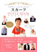 ナタリー・ベルジュロンのスカーフスタイルブック Book Cover