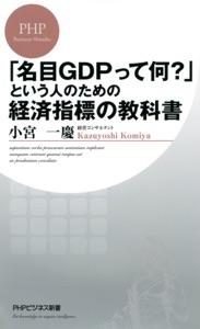 「名目GDPって何?」という人のための経済指標の教科書 Book Cover