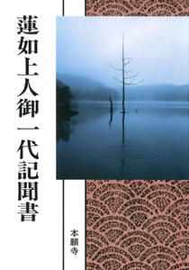 蓮如上人御一代記聞書(現代語版) Book Cover