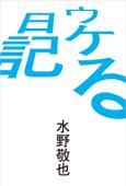 ウケる日記 Book Cover