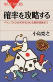 確率を攻略する ギャンブルから未来を決める最新理論まで Book Cover