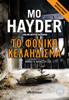 Mo Hayder - Το φονικό κελάηδισμα artwork