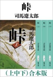 峠(上中下) 合本版 Book Cover