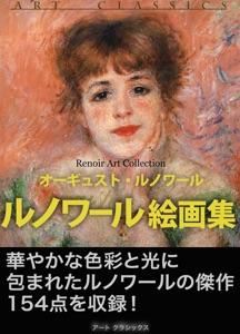 ルノワール絵画集 Book Cover