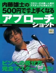 内藤雄士の500円で必ず上手くなるアプローチショット Book Cover