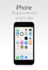Apple Inc. - Корисничко упутство за iPhone за iOS 8.4 artwork