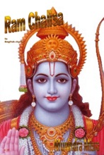 Ram Chalisa In English Rhyme