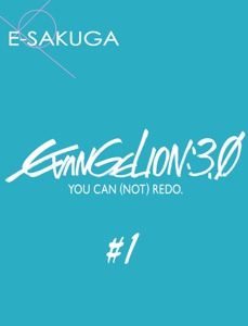 E-SAKUGA ヱヴァンゲリヲン新劇場版:Q #1 Book Cover