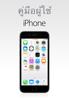Apple Inc. - คู่มือผู้ใช้ iPhone สำหรับ iOS 8.4 artwork
